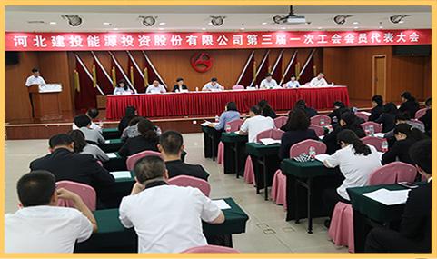 建投能源召開第三屆一次工會會員代表大會.jpg