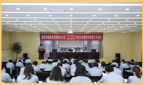 建投承德熱電公司召開一屆一次職工(一屆二次會員)代表大會.jpg